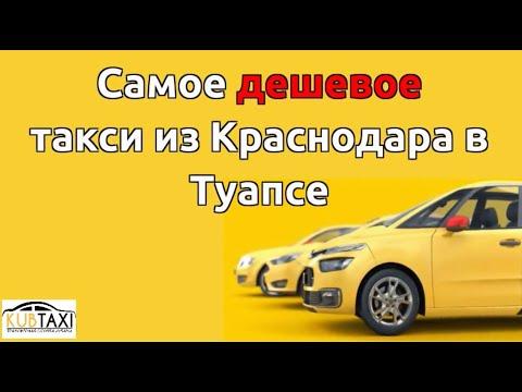 Где заказать такси Краснодар Туапсе по дешевой цене?