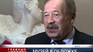 видео Орловский музей изобразительных искусств