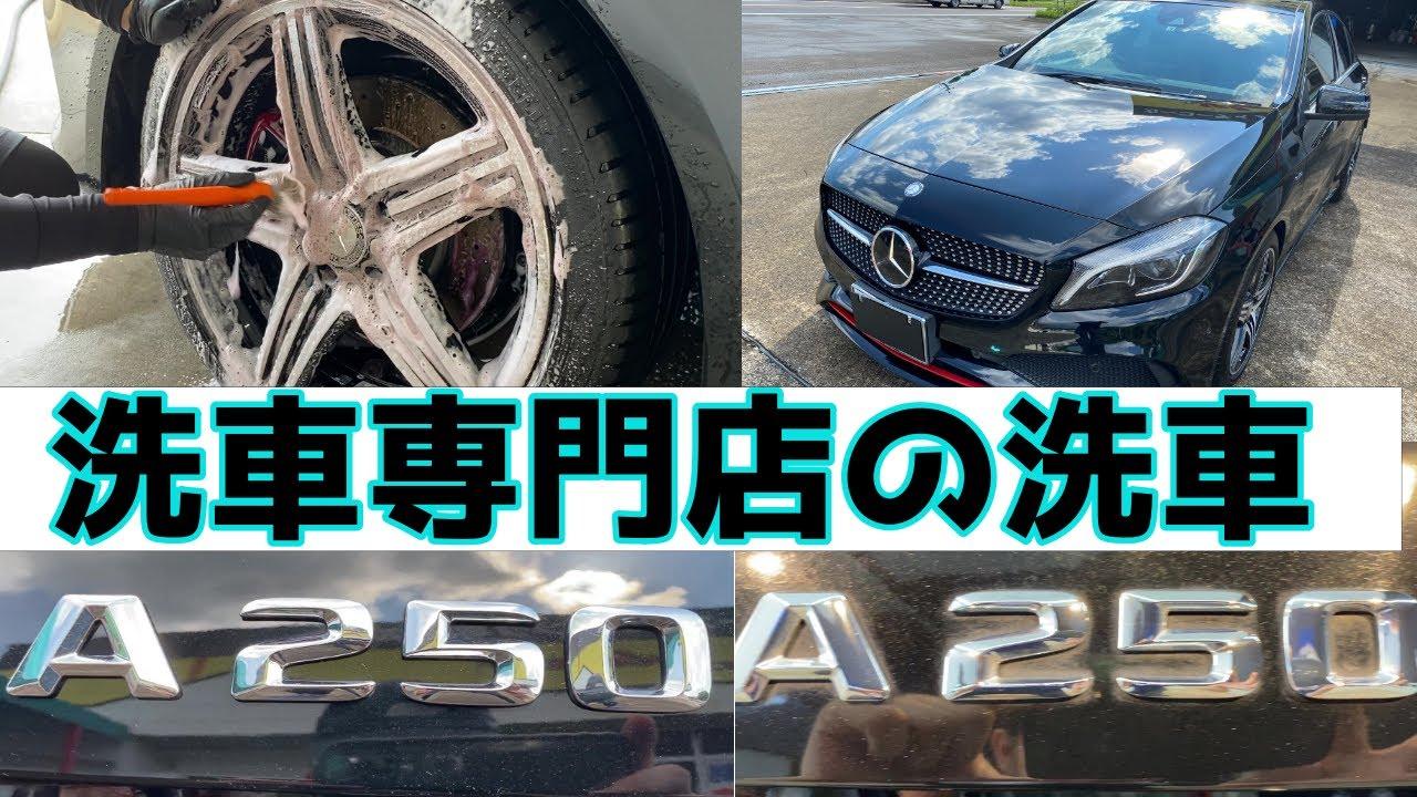 メルセデス・ベンツA250を徹底洗車します。benz A250