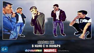 Мафия XXI - Официальный трейлер (2017)