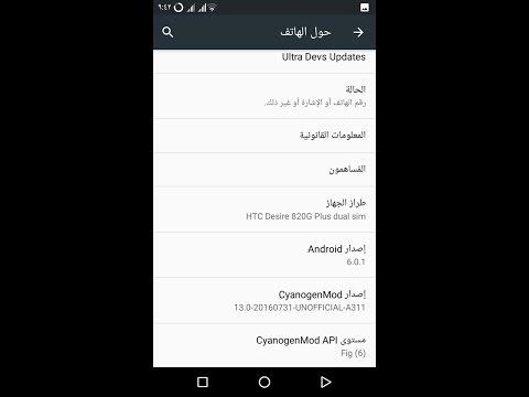 طريقة تركيب الروم الرسمي على اجهزة HTC   FunnyCat TV