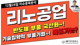 리노공업(058470) - 반도체 부품 국산화~! 기술…