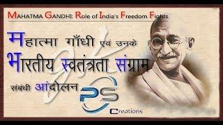 Exclusive: Gandhi Jayanti Special Song | Bande Mein Tha Dum #all_andolan