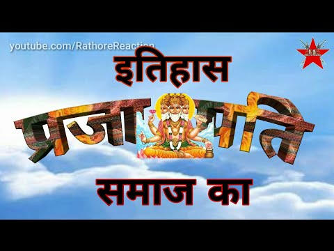 Prajapati jati ka Itihaas || प्रजापति जाति का इतिहास || indian history || our culture ||