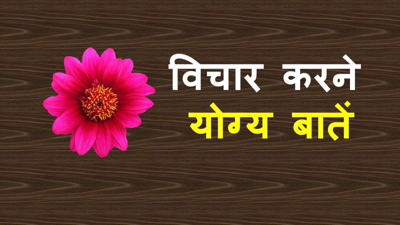 Motivational quotes hindi l Inspirational quotes l Best suvichar l विचार करने योग्य बातें