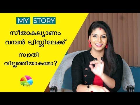 റെനീഷ റഹ്മാന്റെ വിശേഷങ്ങൾ Seetha Kalyanam serial actress Reneesha Rahman Interview