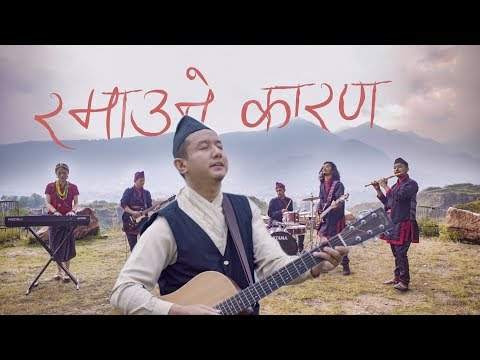 Ramaune Kaaran 'official Video' Adrian Dewan