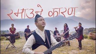 Ramaune Kaaran 'Official Video' - Adrian Dewan