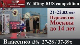 21-22.03.2015.VLASENKO-38.(27,28/37,39х).Moscow Championship to 14 years.