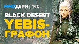 ММОдерн №140 [самое интересное из мира ММО] — Black Desert, EVE Online, Dark and Light...
