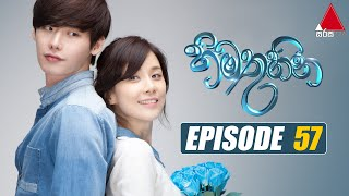 Himathuhina Sirasa TV 16th February 2016 Thumbnail