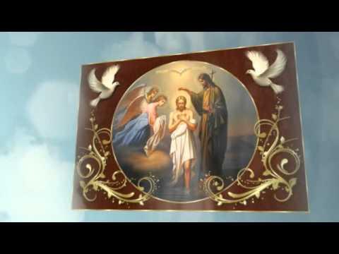 Видео-открытка   Крещение Господне
