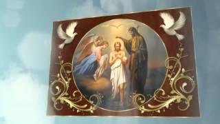 Видео-открытка | Крещение Господне(Поздравьте вашего близкого человека - отправьте ссылку на видео по почте или поделитесь в соц сетях. Ваши..., 2015-01-18T19:01:11.000Z)