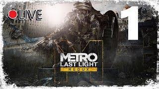 Часть 1 - METRO LAST LIGHT REDUX - стрим