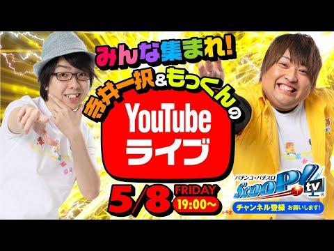 生放送 vol.7  寺井一択&もっくんのYoutubeライブ