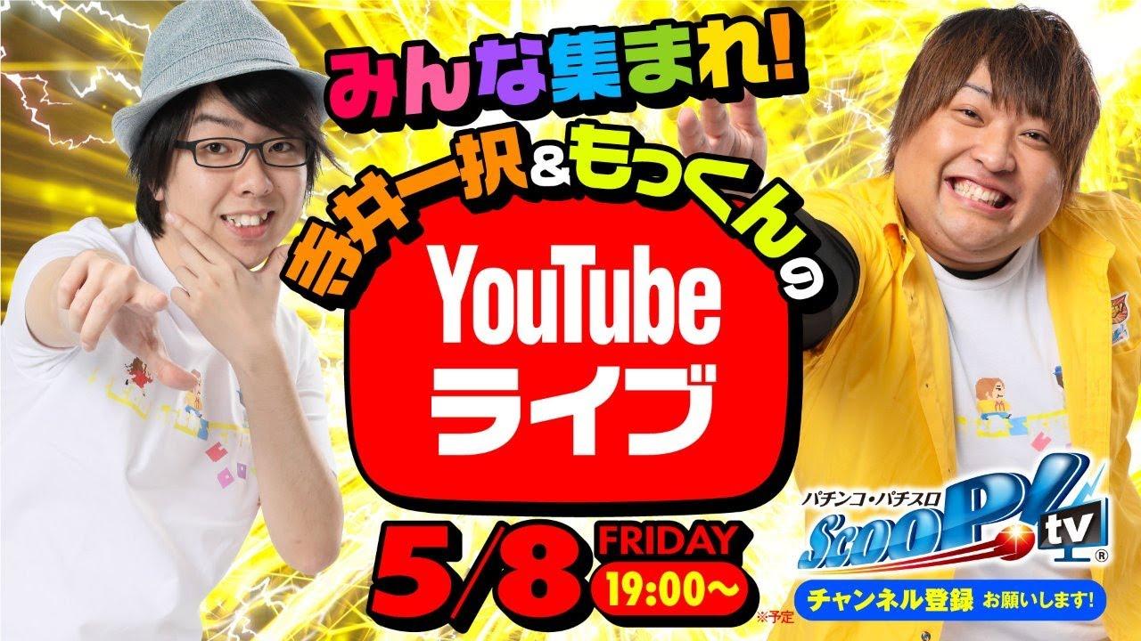 寺井一択 youtube