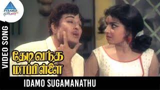 Thedi Vandha Mappillai Old Movie Songs | Idamo Sugamanathu Video Song | MGR | Jayalalitha | MSV