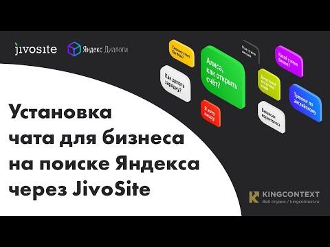 Установка Чата для бизнеса в Яндекс Диалоги через JivoSite. Онлайн консультант в Яндекс Директ