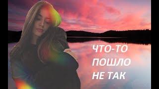 Эллина Айларова - Что-то пошло не так [D&M remake]