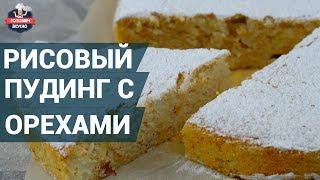 Как приготовить рисовый пудинг с орехами? Рисовый пудинг рецепт
