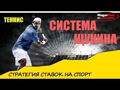 Система Щукина на теннис, обзор стратегии ставок на спорт.