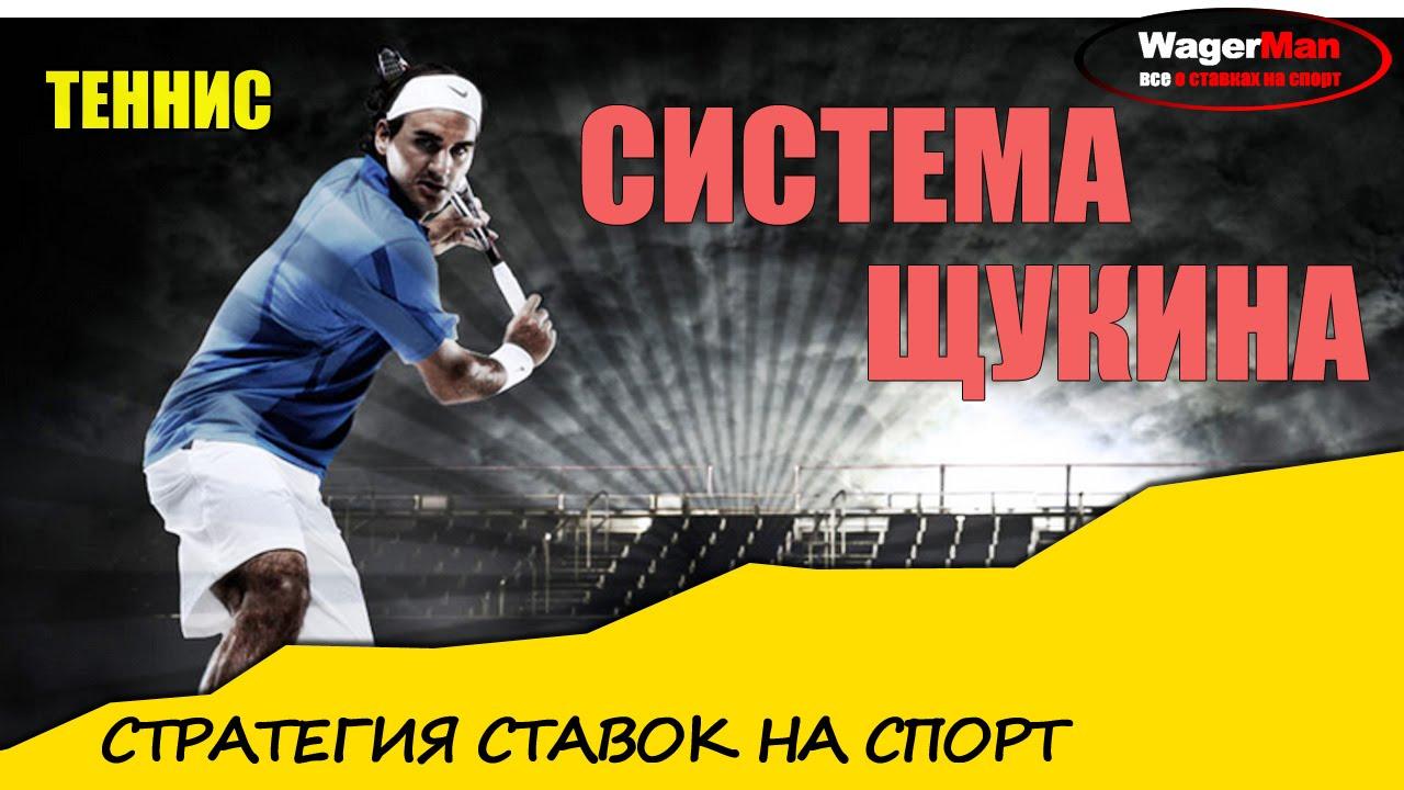 на теннис в live ставок система