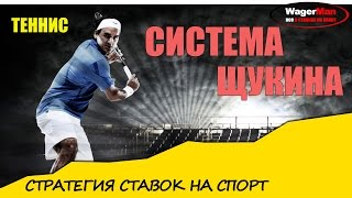 видео Стратегии ставок на теннис: теория, секреты, советы
