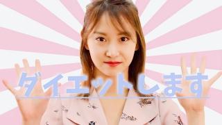 まりやぎちゃんねる ダイエット宣言 永尾まりや Twitter・Instagramもよ...