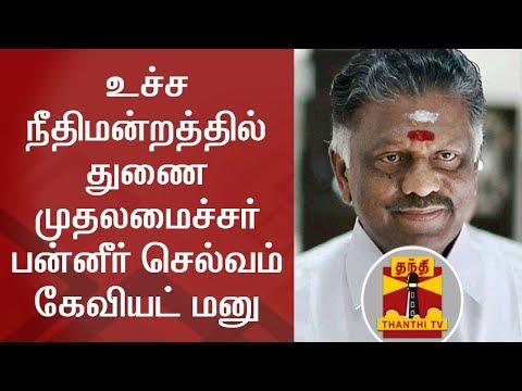 BREAKING | Two Leaves Symbol - O. Panneerselvam files a caveat in Supreme Court | Thanthi TV