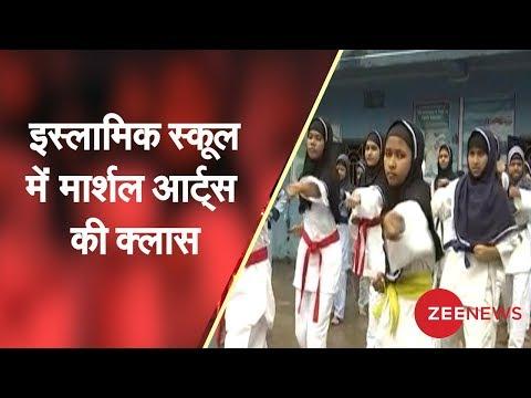 Self-defence training for girls in Islamic School | इस्लामिक स्कूल में मार्शल आर्ट्स ट्रेनिंग