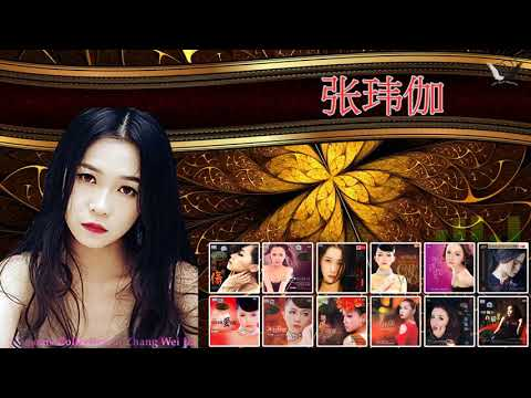 张玮伽金曲精選集 - Awesome Collection of Zhang Wei Jia (Beautiful Vo