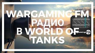 Как слушать радио в World of Tanks?