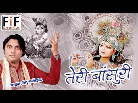 आ गया 2017 सबसे हिट कृष्ण भजन !! तेरी बांसुरी !! Rajsthani Dj Bhajan Song
