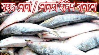নোনা/নোনতা ইলিশ মাছ বানানোর ভিডিও রেসিপি - Bangali Nona/Nonta Ilish Mach Video Recipes