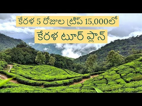 Kerala trip 5days in 15 Thousand Rupees in Telugu || Kerala