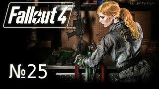 Прохождение Fallout 4 Выживание 25 Ему 2 ноги оторвало