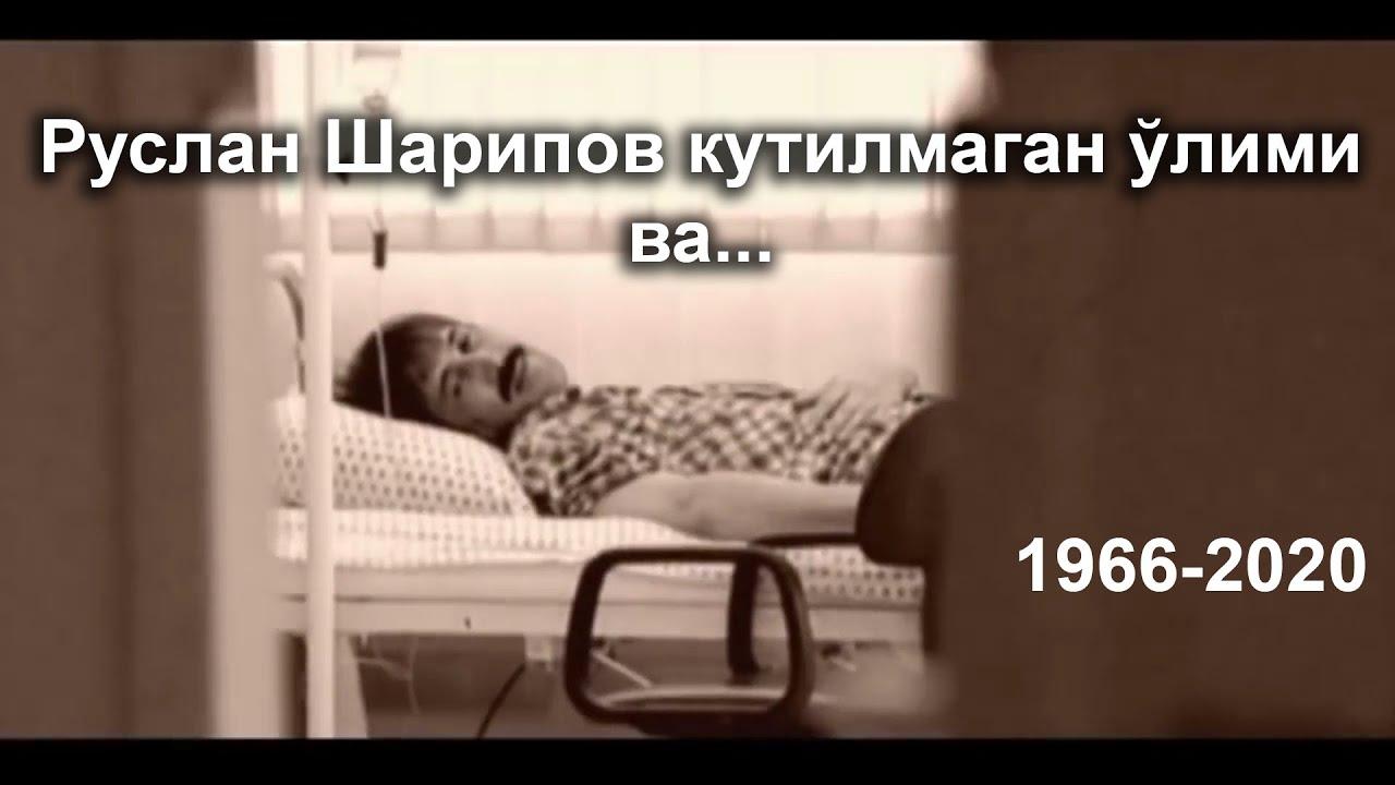 Руслан Шарипов сўнгги кунлари хақида юлдузлар хотирлади