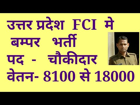 FCI UP WATCHMAN || Food corporation of India WATCHMAN || FCI vacancy details 2017