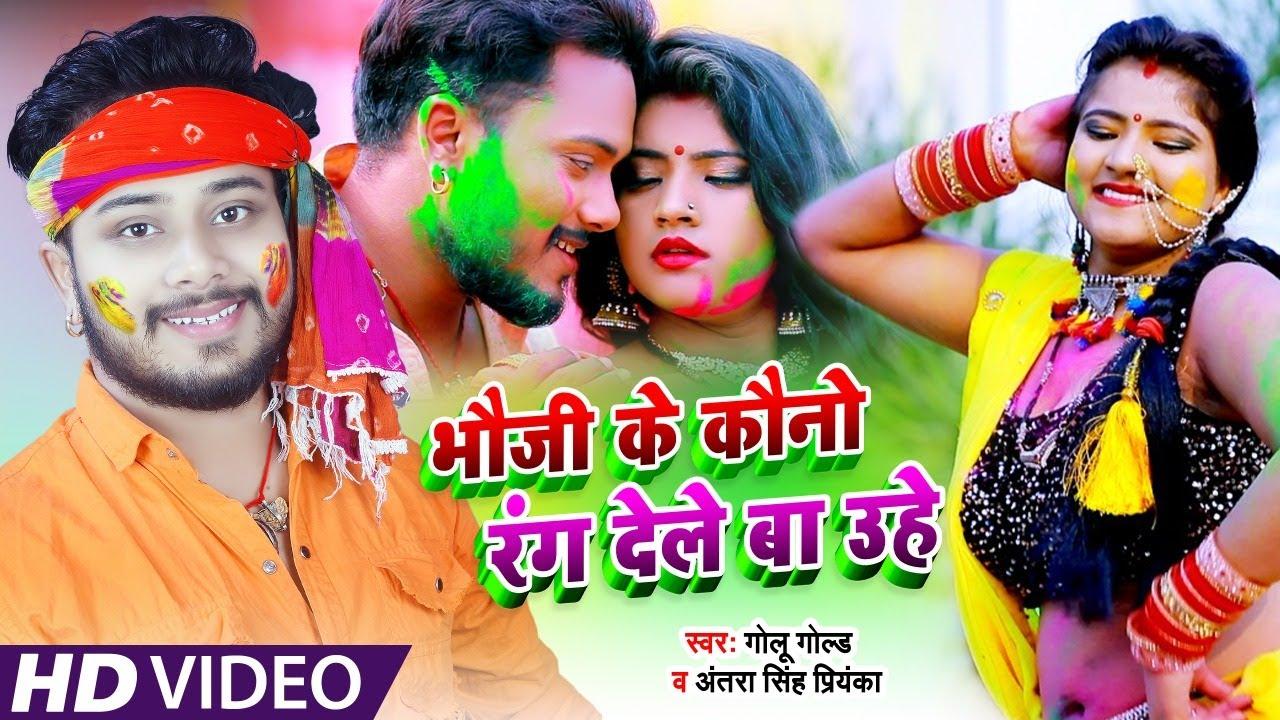 #Video || #Golu Gold | भौजी के कौनो रंग देले बा उहे |#Antra Singh | Superhit Holi Songs 2021
