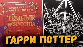 Волшебный Мир Роулинг, скетчбук «Дары Смерти» и блокноты «Гарри Поттер» и «Фантастические Твари»