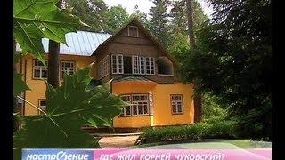 Дом Корнея Чуковского в Переделкино