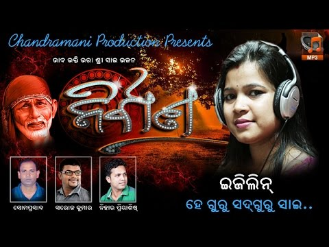 Odia Devotional Song by Easylin | He Guru Sadguru Sai from Nirvaan | Lyric by Nihar Priyaashish
