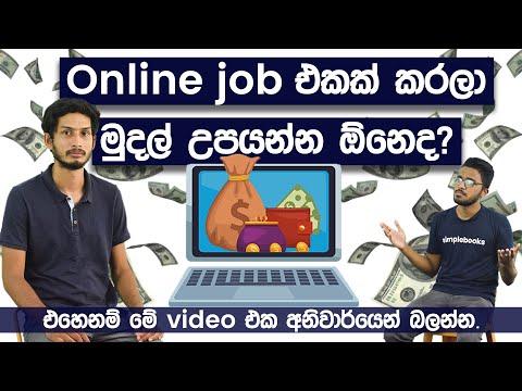 Online jobs Sinhala | How to make money online - tecHCD