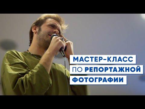 Александр Фёдоров. Мастер-класс по репортажной фотографии