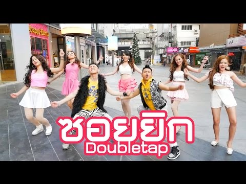 ซอยยิก-Doubletap [official mv] by music man