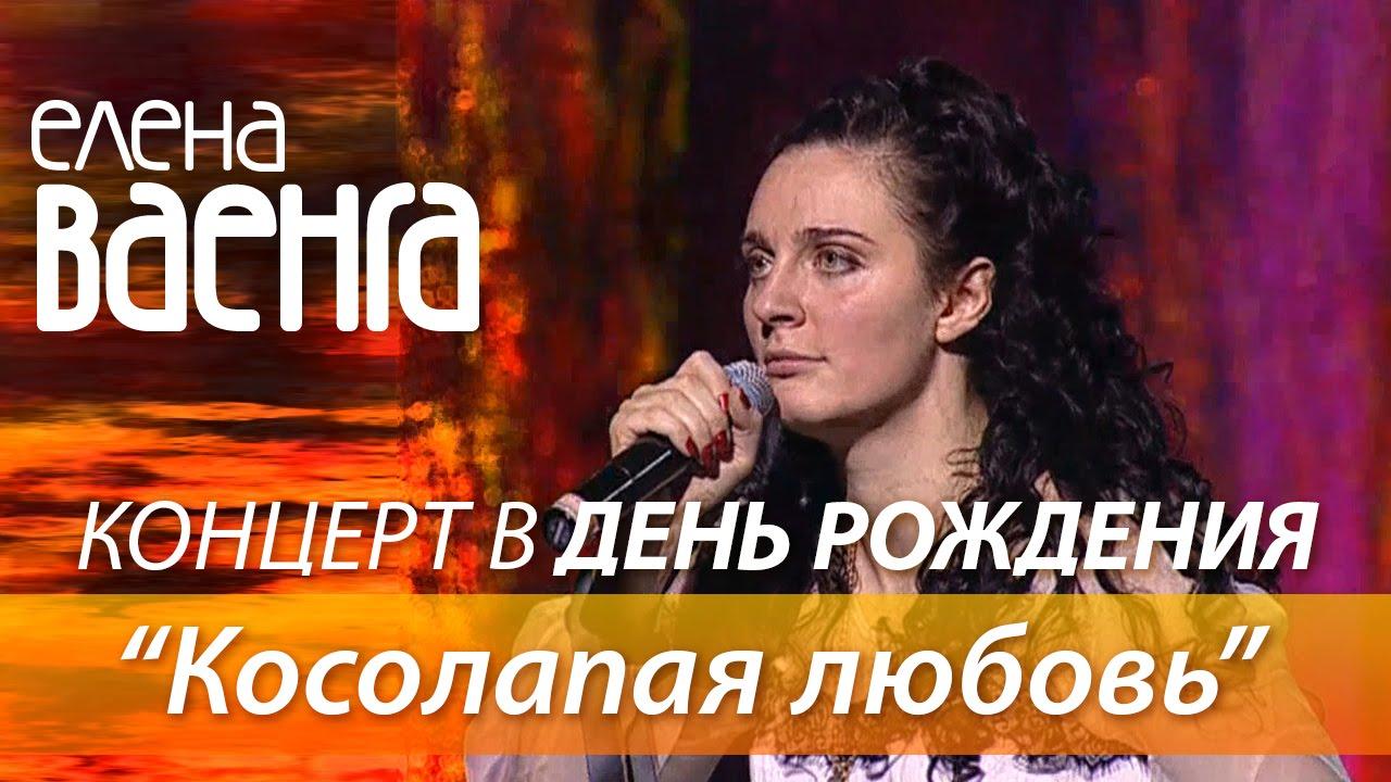 Елена Ваенга — Косолапая любовь / Концерт в День Рождения HD