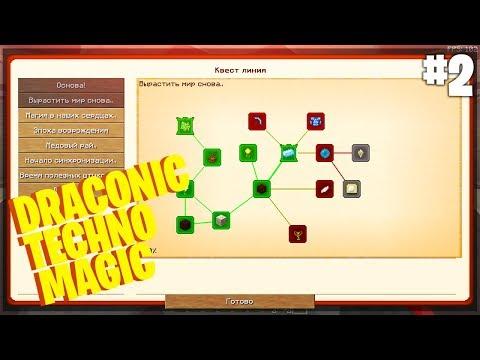 Draconic Techno Magic - #2 - Квесты, Botania, Кольцо Магнитизма (Майнкрафт с Модами 1.7.10)