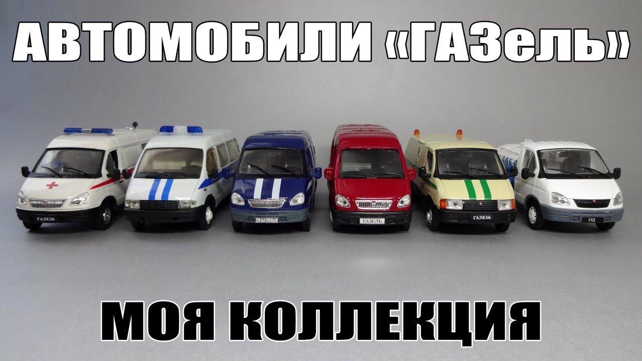Масштабные модели автомобилей «ГАЗель» Агат | Автолегенды СССР | AUTOTIME Collection | Моя коллекция