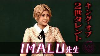 【しくじり先生】8月8日(月)放送予告(IMALU先生)