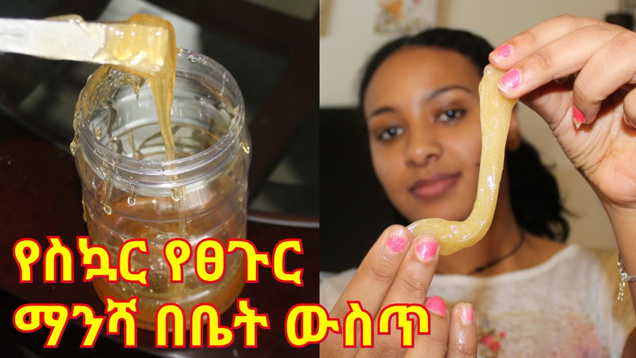 Home Made Hair Removal - የስኳር የፀጉር ማንሻ